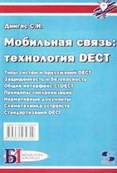 Книга Мобильная связь: технология DECT