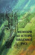 Мемуари до історії Південної Русі (Документи: Вип.1 ХVI ст.)