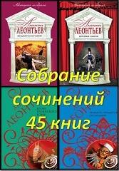 Книга Леонтьев Антон - Собрание сочинений (45 книг)