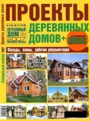 Журнал Проекты деревянных домов. Специальный выпуск 2007 г