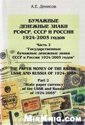 Книга Бумажные денежные знаки РСФСР, СССР и России 1924-2005.