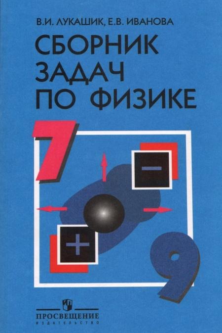 Книга Физика Сборник задач 7-8-9 класс