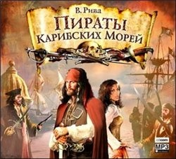 Пираты Карибских морей (Аудиокнига)