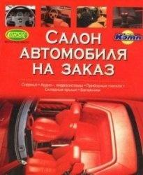 Книга Салон автомобиля на заказ