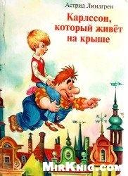 Книга Карлссон, который живет на крыше