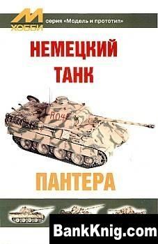 Журнал Немецкий танк Пантера