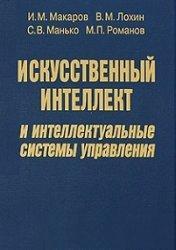 Литература о ИИ и ИР 0_eb1f4_a1b7d984_orig