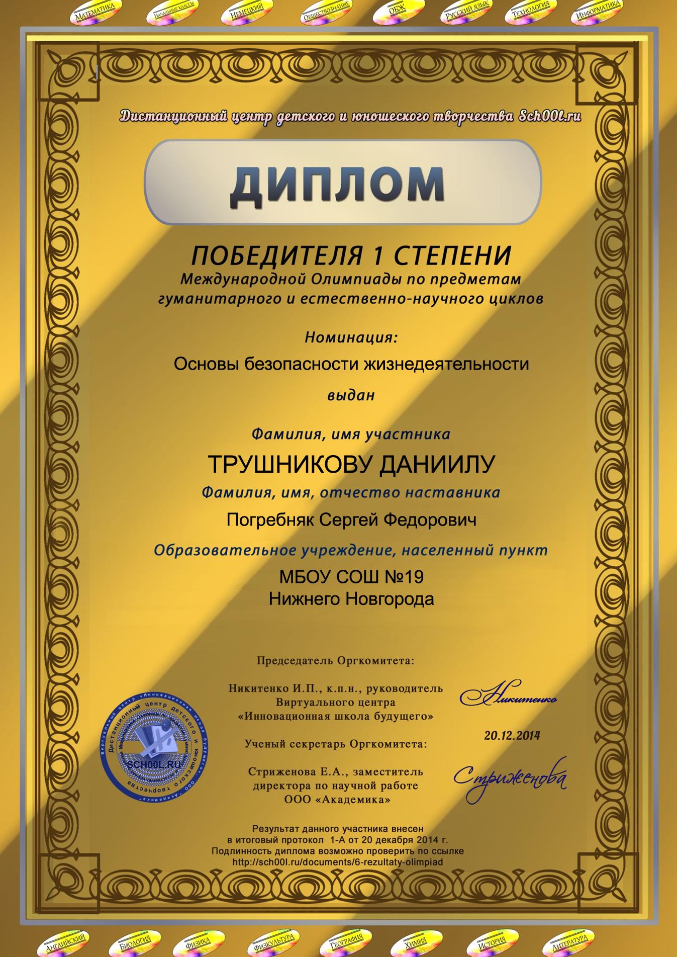 ТРУШНИКОВ_ОЛИМПИАДА.jpg