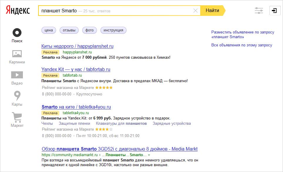 блоках на поиске Яндекса: