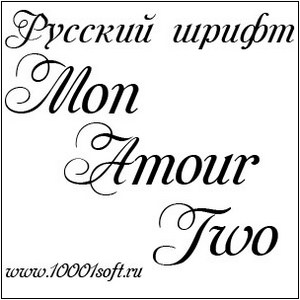 Русский шрифт Mon Amour Two