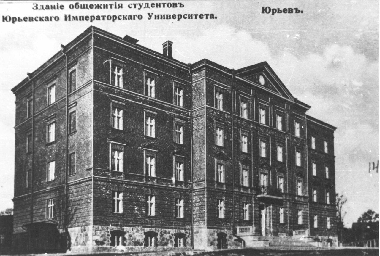 76.  Здание общежития студентов Юрьевского Императорского Университета