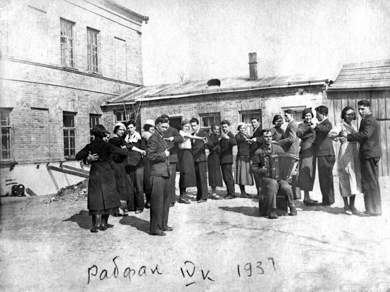1937. Рабфак