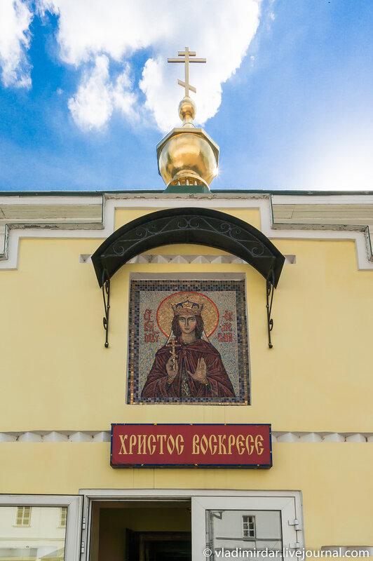 Мозаичная икона Святой Екатерины церкви Петра и Павла в Свято-Екатерининском монастыре