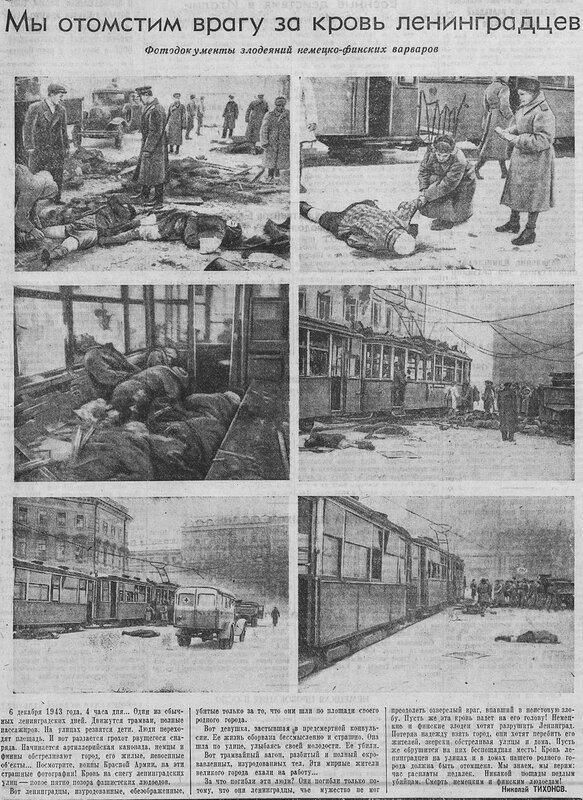 Фотодокументы злодеяний немецко-финских варваров, блокада Ленинграда