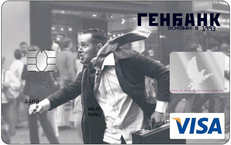 Более 100 офисов Генбанка останавливают работу в Крыму. Волшебный Партенит