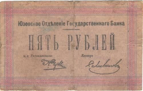 Купюра в 5 рублей, выпущенная Юзовским отделением Государственного банка в 1918 году. Аверс.jpg
