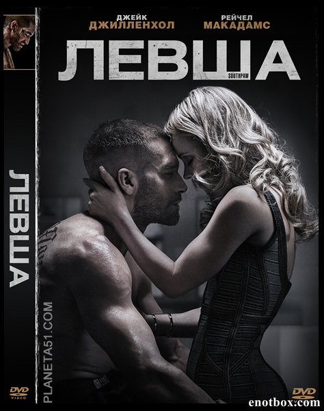Левша / Southpaw (2015/WEB-DL/WEB-DLRip)