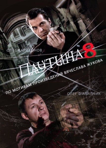 Паутина - 8 (2015) DVDScr + SATRip
