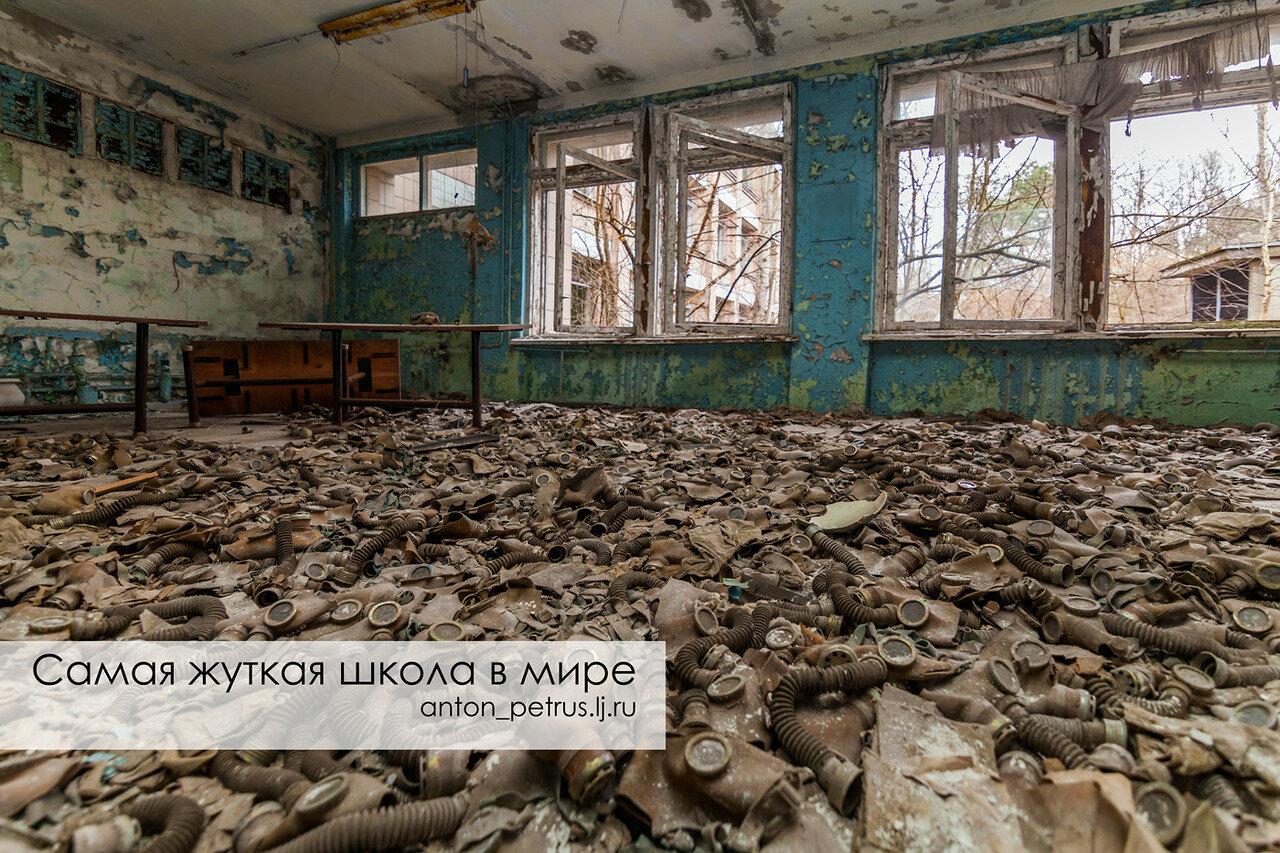 Школа в Припяти