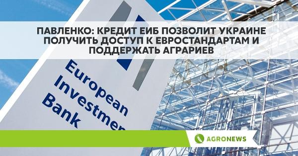 ЕИБ даст Украине €400 млн. напроекты вАПК
