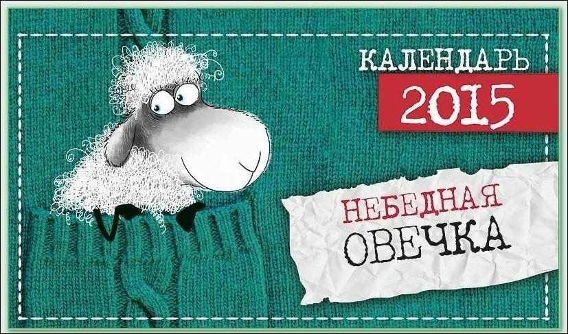Календарь на 2015 год с овечкой