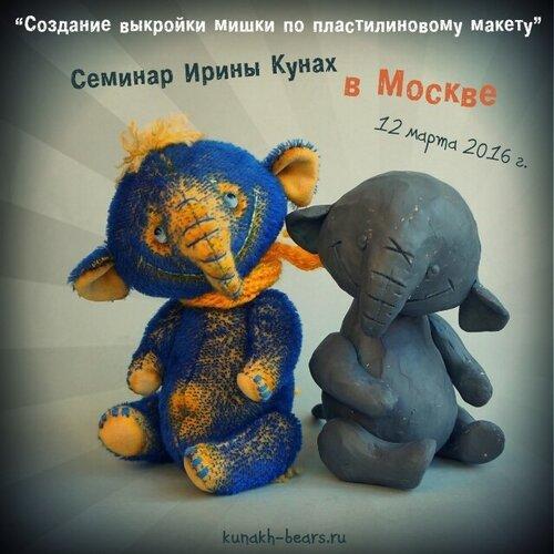 МК в Москве, 12 марта 2016