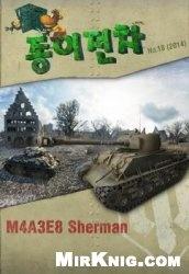 Журнал М4А3Е8 Sherman Fury [World of Paper Tanks Korea 18]