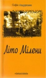 Книга Літо Мілени