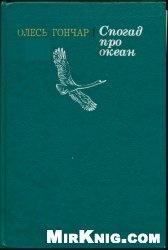 Книга Спогад про океан