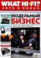 Журнал What HI-FI? №11 (ноябрь 2010)