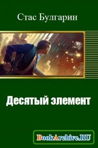 Книга Десятый элемент