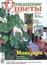 Журнал Домашние цветы №2 2008