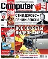 Computer Bild №24 (октябрь-ноябрь 2011) pdf