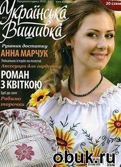 Журнал Українська вишивка #12, 2012