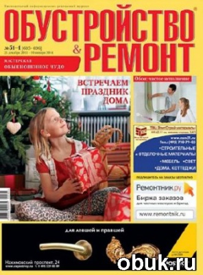 Книга Обустройство & ремонт №51-1  2013 - 2014