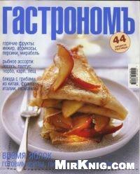 Журнал Гастрономъ №9 2005