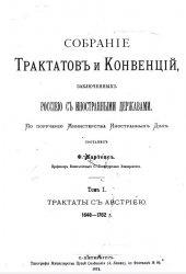 Книга Собрание Трактатов и Конвенций, заключенных Россией с иностранными державами: Том I-IV. Трактаты с Австрией.