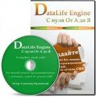 Книга DataLife Engine (DLE) с нуля От А до Я