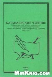 Книга Катанаевские чтения