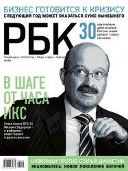 Журнал РБК №10 2013