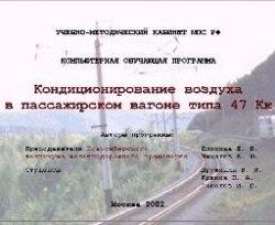 Книга Кондиционирование воздуха в пассажирском вагоне типа 47Кк. Электронный учебник