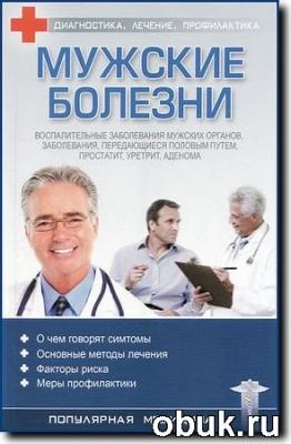 Книга С. Трофимов - Мужские болезни