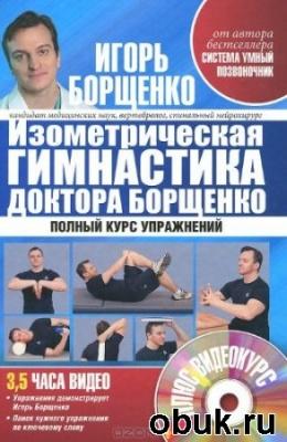 Изометрическая гимнастика доктора Борщенко (обучающее видео)