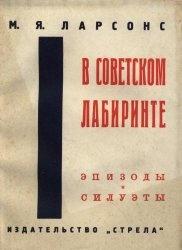 Книга В советском лабиринте: эпизоды и силуэты