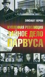Книга Купленная революция. Тайное дело Парвуса