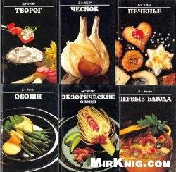 Сборка кулинарных книг