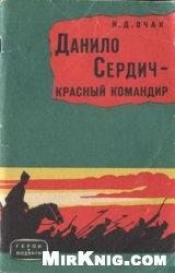 Книга Данило Сердич - красный командир