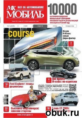 Журнал МК-Мобиль №6 (март-апрель 2012)