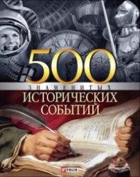 500 знаменитых исторических событий