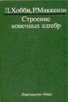 Книга Строение конечных алгебр